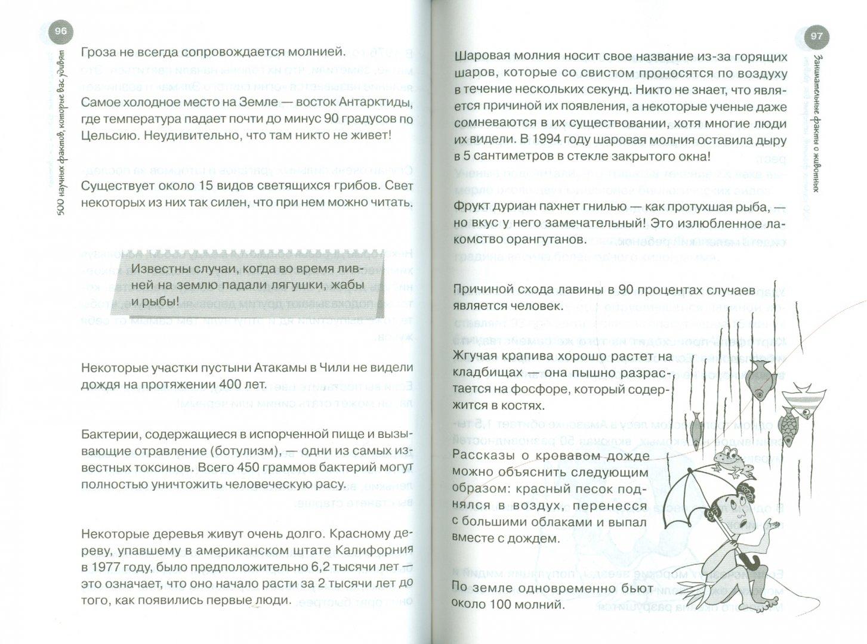 Иллюстрация 1 из 3 для 500 научных фактов, которые вас удивят - Виктор Карев | Лабиринт - книги. Источник: Лабиринт