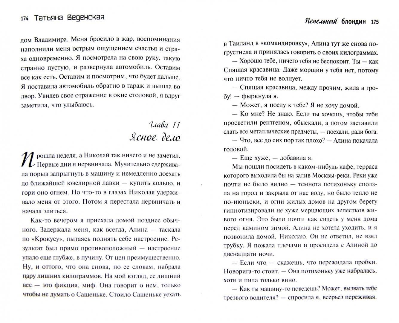 Иллюстрация 1 из 6 для Пепельный блондин - Татьяна Веденская | Лабиринт - книги. Источник: Лабиринт