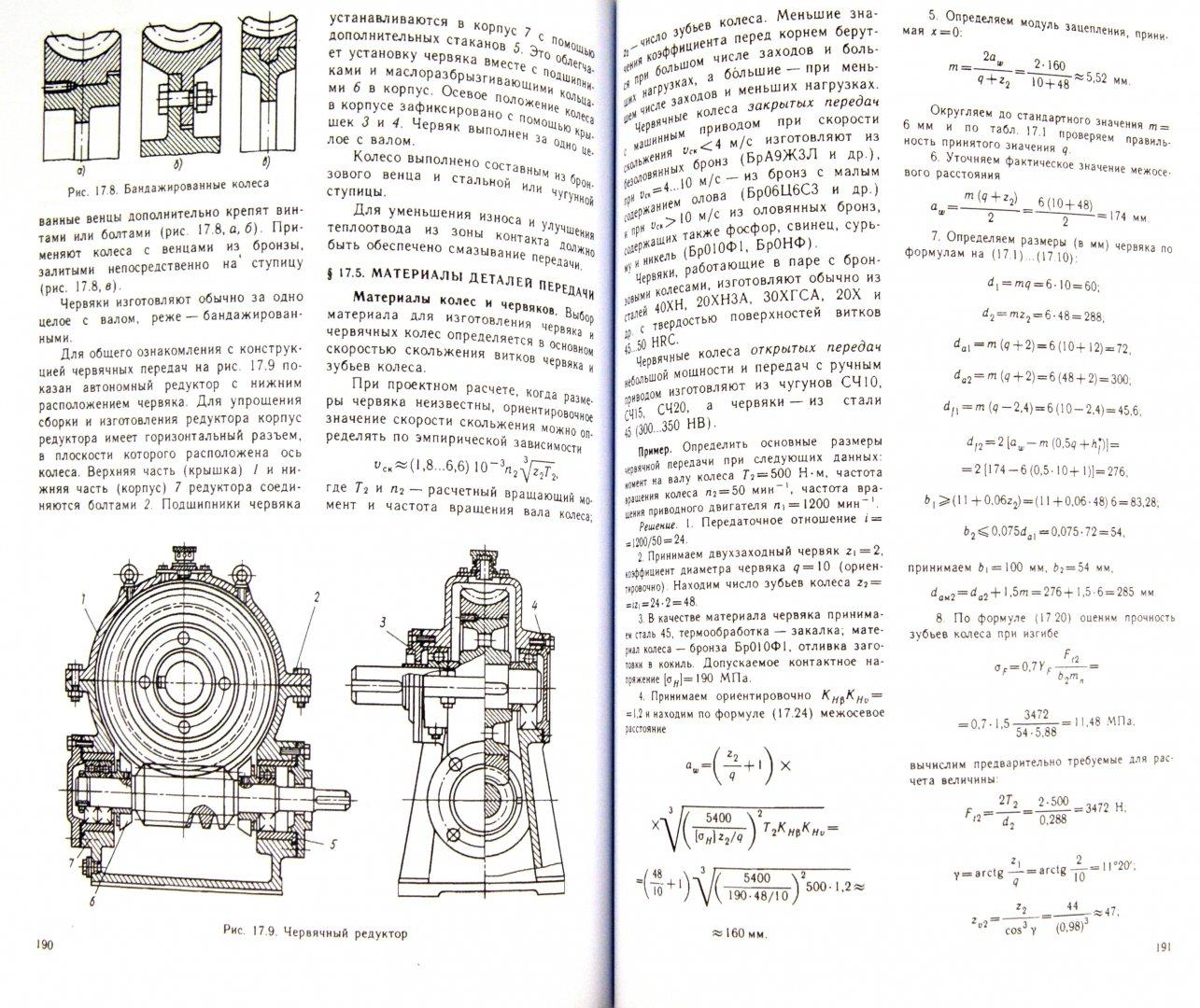 Иллюстрация 1 из 7 для Прикладная механика. Учебник - Иосилевич, Строганов, Маслов | Лабиринт - книги. Источник: Лабиринт