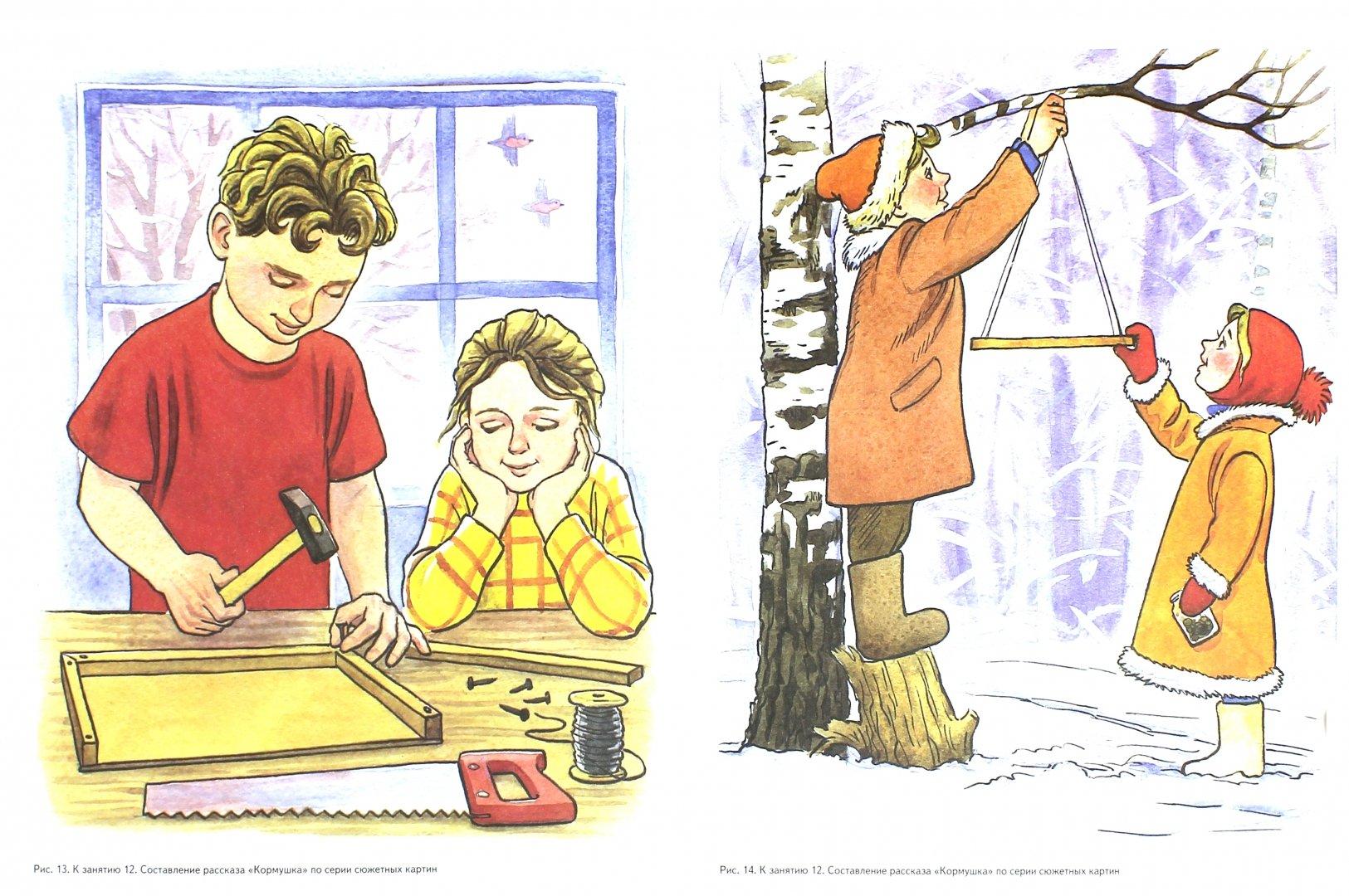 Иллюстрация 1 из 23 для Говорим правильно в 6-7 лет. Картинный материал к конспектам занятий по развитию связной речи - Оксана Гомзяк | Лабиринт - книги. Источник: Лабиринт