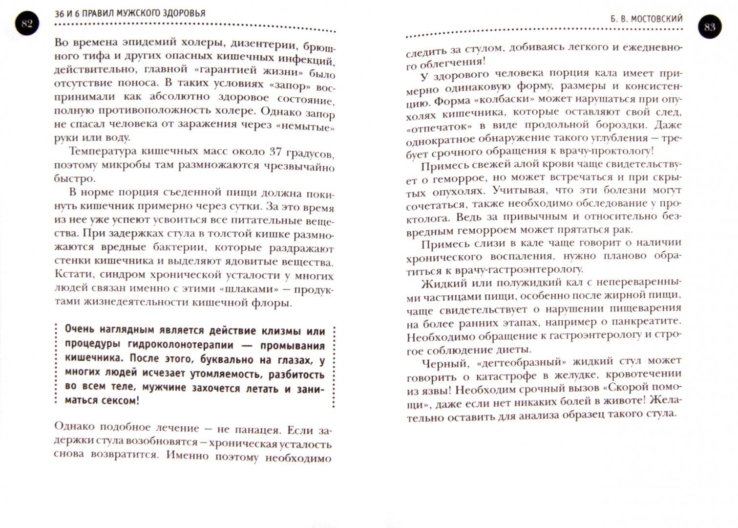 Иллюстрация 1 из 16 для 36 и 6 правил мужского здоровья - Борис Мостовский | Лабиринт - книги. Источник: Лабиринт