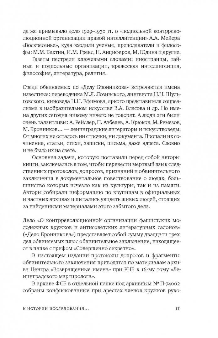 Иллюстрация 7 из 57 для Дело Бронникова - Громова, Позднякова, Вахтина | Лабиринт - книги. Источник: Лабиринт
