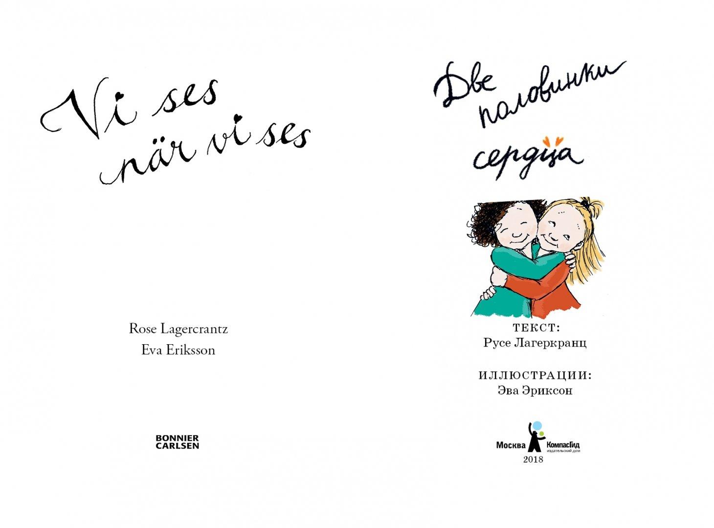 Иллюстрация 1 из 18 для Две половинки сердца - Русе Лагеркранц | Лабиринт - книги. Источник: Лабиринт