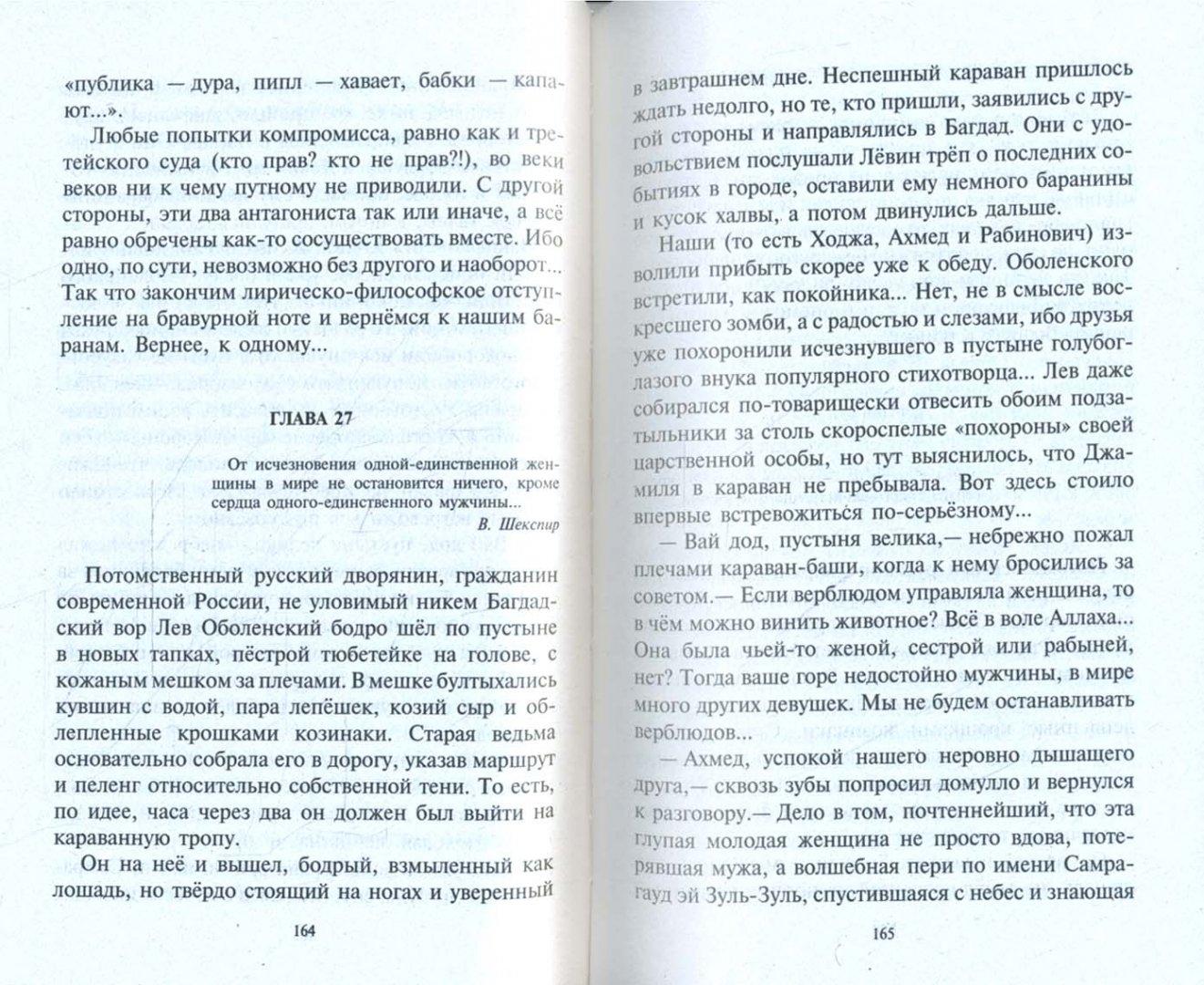 Иллюстрация 1 из 10 для Посрамитель шайтана - Андрей Белянин | Лабиринт - книги. Источник: Лабиринт