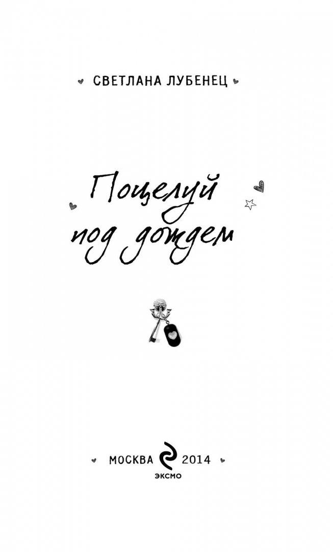 Иллюстрация 1 из 16 для Поцелуй под дождем - Светлана Лубенец | Лабиринт - книги. Источник: Лабиринт