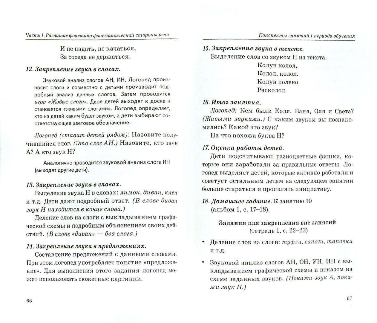 Иллюстрация 1 из 31 для Говорим правильно в 5-6 лет. Конспекты фронтальных занятий I периода обучения в старшей логогруппе - Оксана Гомзяк | Лабиринт - книги. Источник: Лабиринт