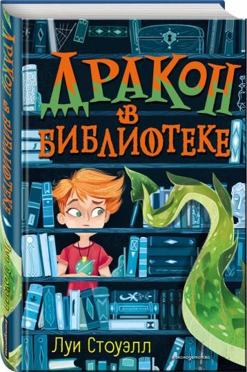 """Книга: """"Дракон в библиотеке"""" - Луи Стоуэлл. Купить книгу, читать ..."""