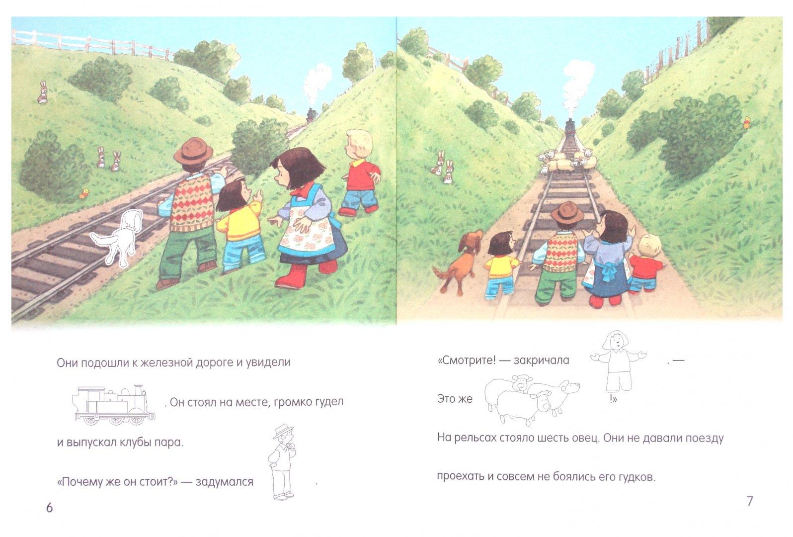 Иллюстрация 1 из 8 для Как Кудряшка остановила поезд (более 50 наклеек)   Лабиринт - книги. Источник: Лабиринт