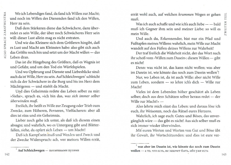 Иллюстрация 1 из 23 для Also Sprach Zarathustra. Ein Buch Fur Alle Und Keinen - Friedrich Nietzsche | Лабиринт - книги. Источник: Лабиринт