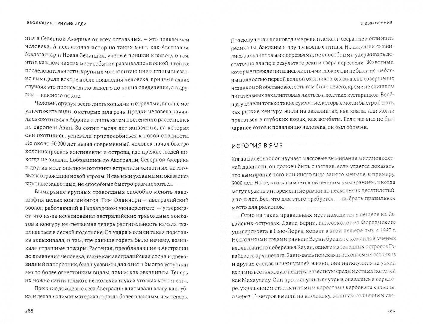 Иллюстрация 1 из 18 для Эволюция. Триумф идеи - Карл Циммер | Лабиринт - книги. Источник: Лабиринт