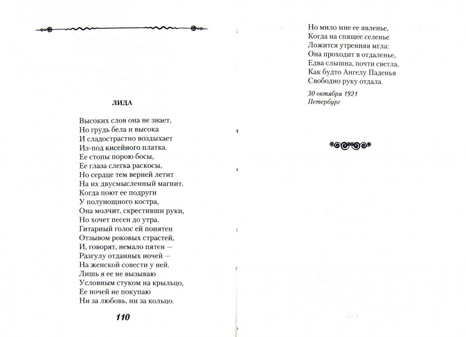 Иллюстрация 1 из 11 для Тяжелая лира - Владислав Ходасевич   Лабиринт - книги. Источник: Лабиринт