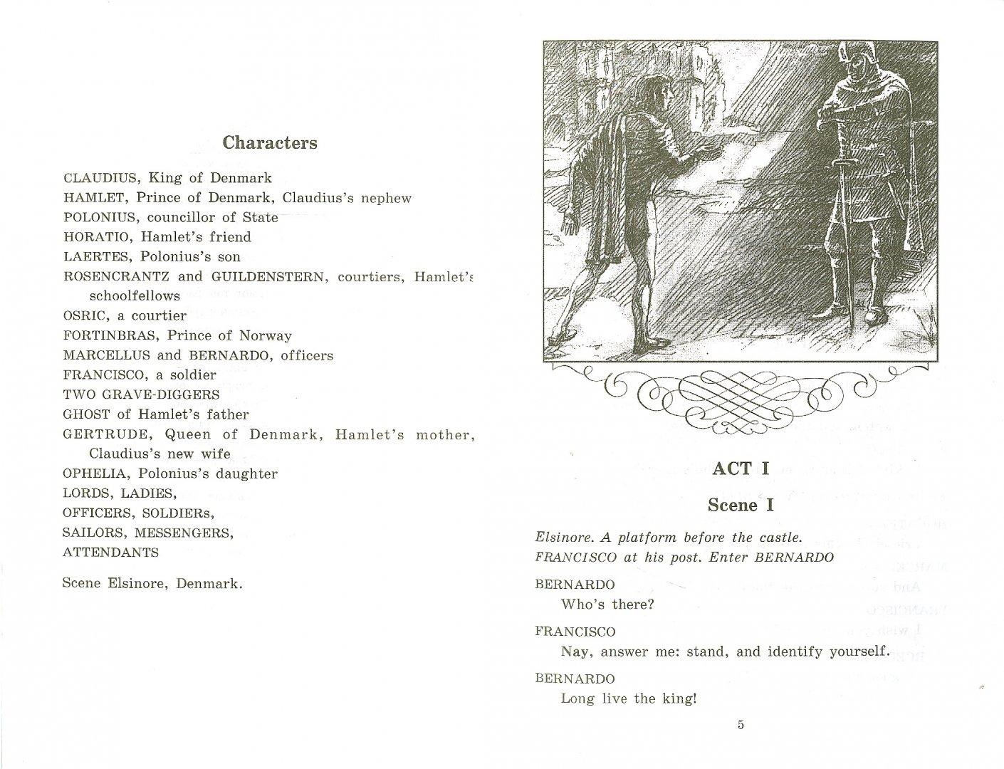 Иллюстрация 1 из 45 для Гамлет. Домашнее чтение - Уильям Шекспир | Лабиринт - книги. Источник: Лабиринт