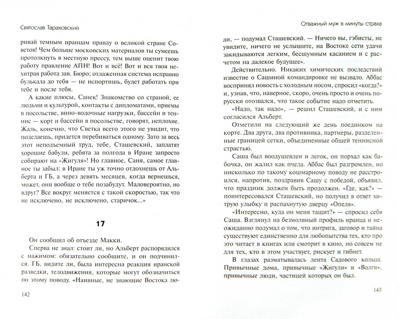 Иллюстрация 1 из 8 для Отважный муж в минуты страха - Святослав Тараховский | Лабиринт - книги. Источник: Лабиринт