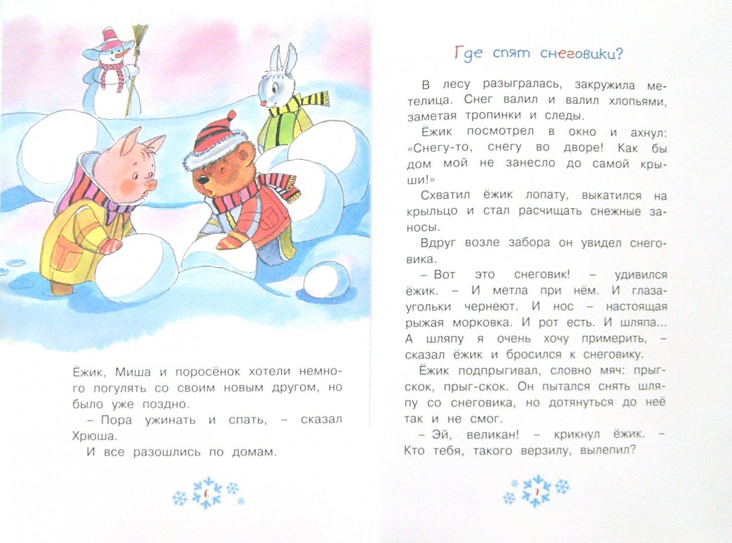Иллюстрация 1 из 18 для Где спят снеговики? - Надежда Притулина | Лабиринт - книги. Источник: Лабиринт