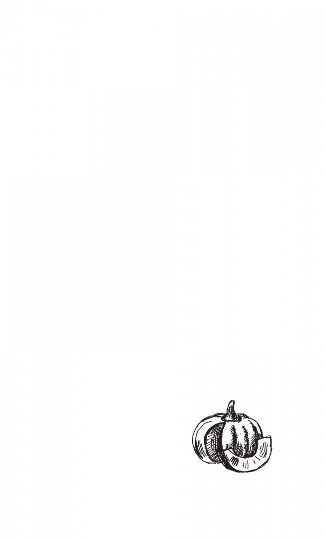 Иллюстрация 1 из 29 для 365 салатов и закусок на каждый день - Юлия Высоцкая | Лабиринт - книги. Источник: Лабиринт