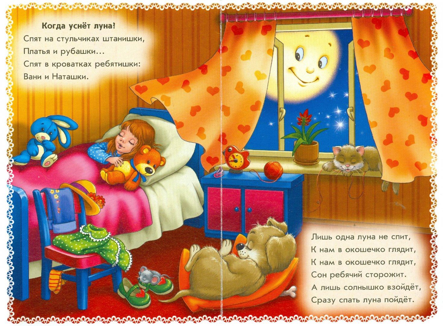 Иллюстрация 1 из 10 для Колыбельные для девочек - Ирина Солнышко   Лабиринт - книги. Источник: Лабиринт