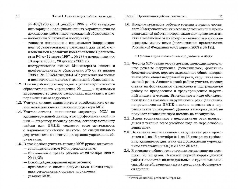 Иллюстрация 1 из 8 для Школьный логопункт. Документация, планирование и организация коррекционной работы - Елена Мазанова | Лабиринт - книги. Источник: Лабиринт