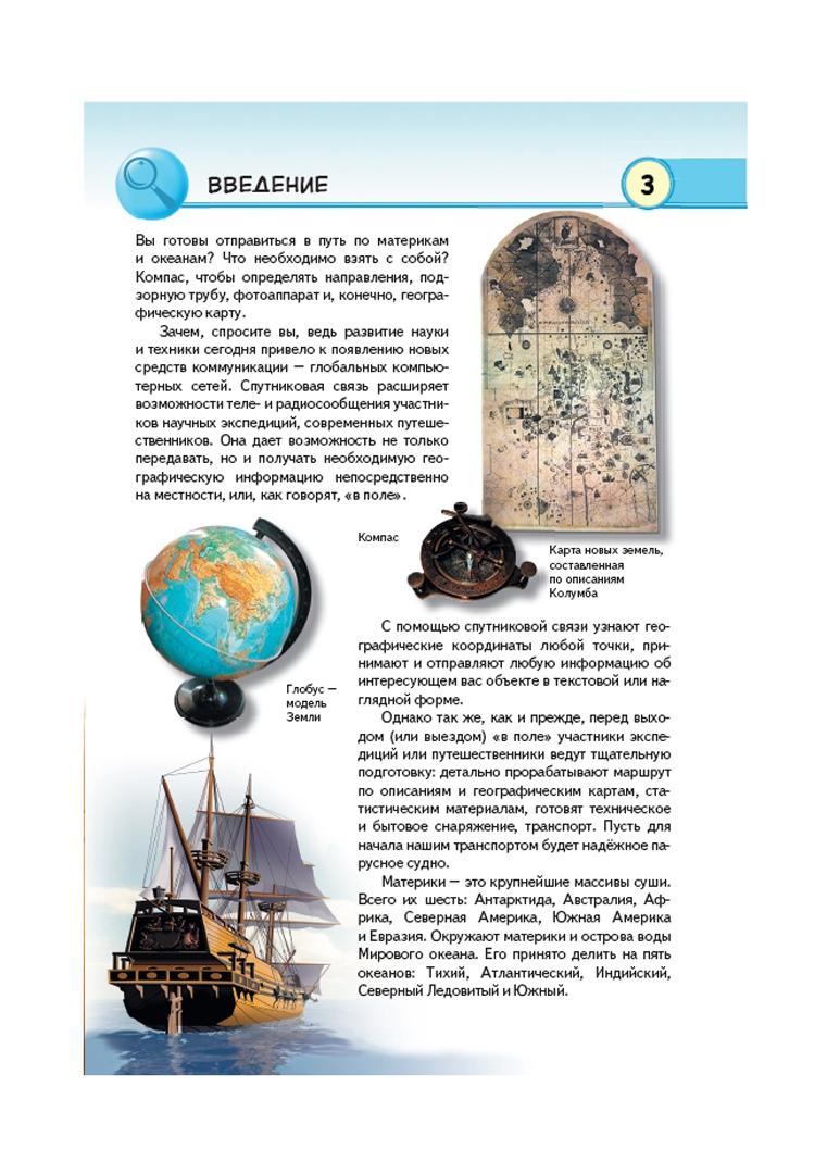 Иллюстрация 1 из 28 для География. По материкам и океанам - Наталья Петрова   Лабиринт - книги. Источник: Лабиринт