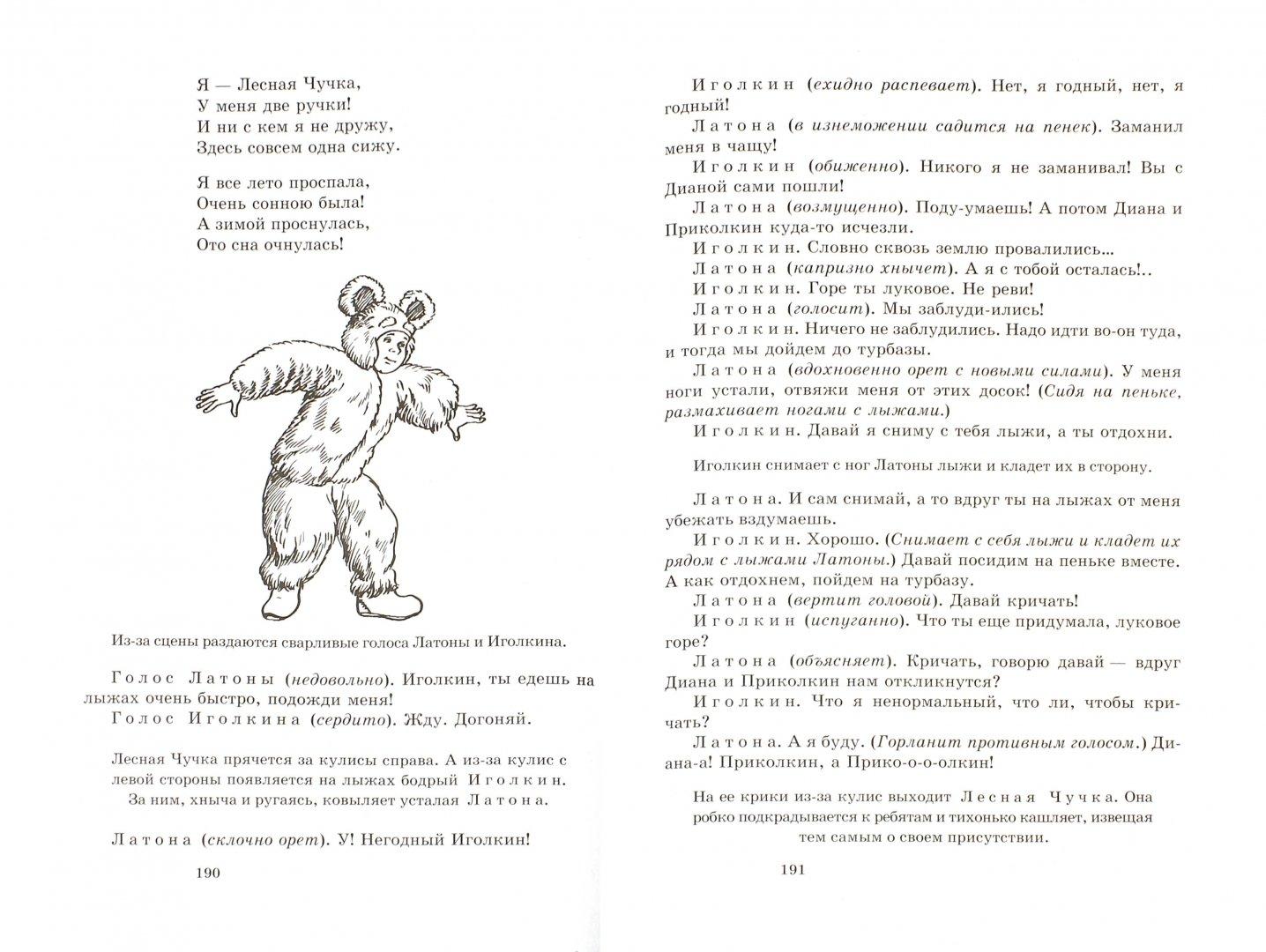 Иллюстрация 1 из 4 для Праздник в школе. Сценарии, конкурсы, викторины. Для учащихся 1 - 5 классов - Агапова, Давыдова   Лабиринт - книги. Источник: Лабиринт