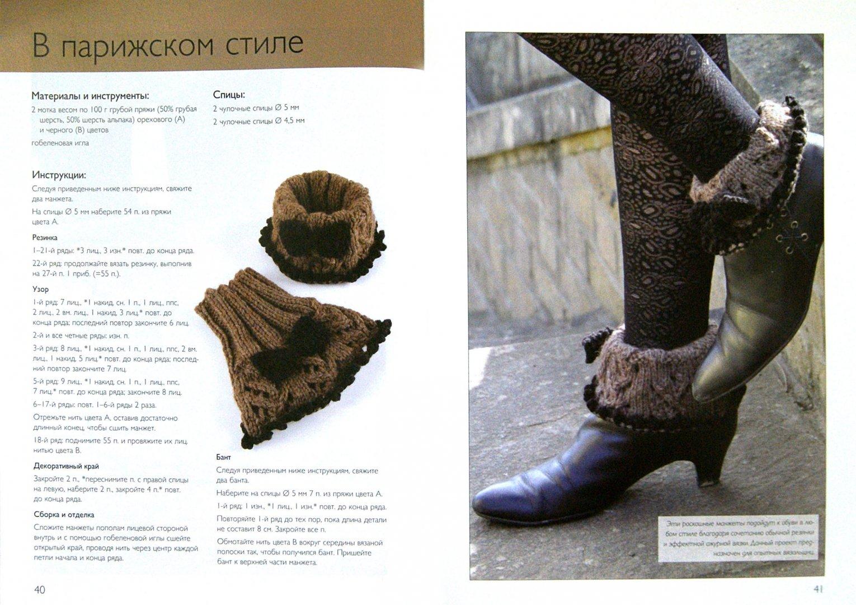 Иллюстрация 1 из 10 для Вязаные манжеты для обуви - Моника Рассел   Лабиринт - книги. Источник: Лабиринт