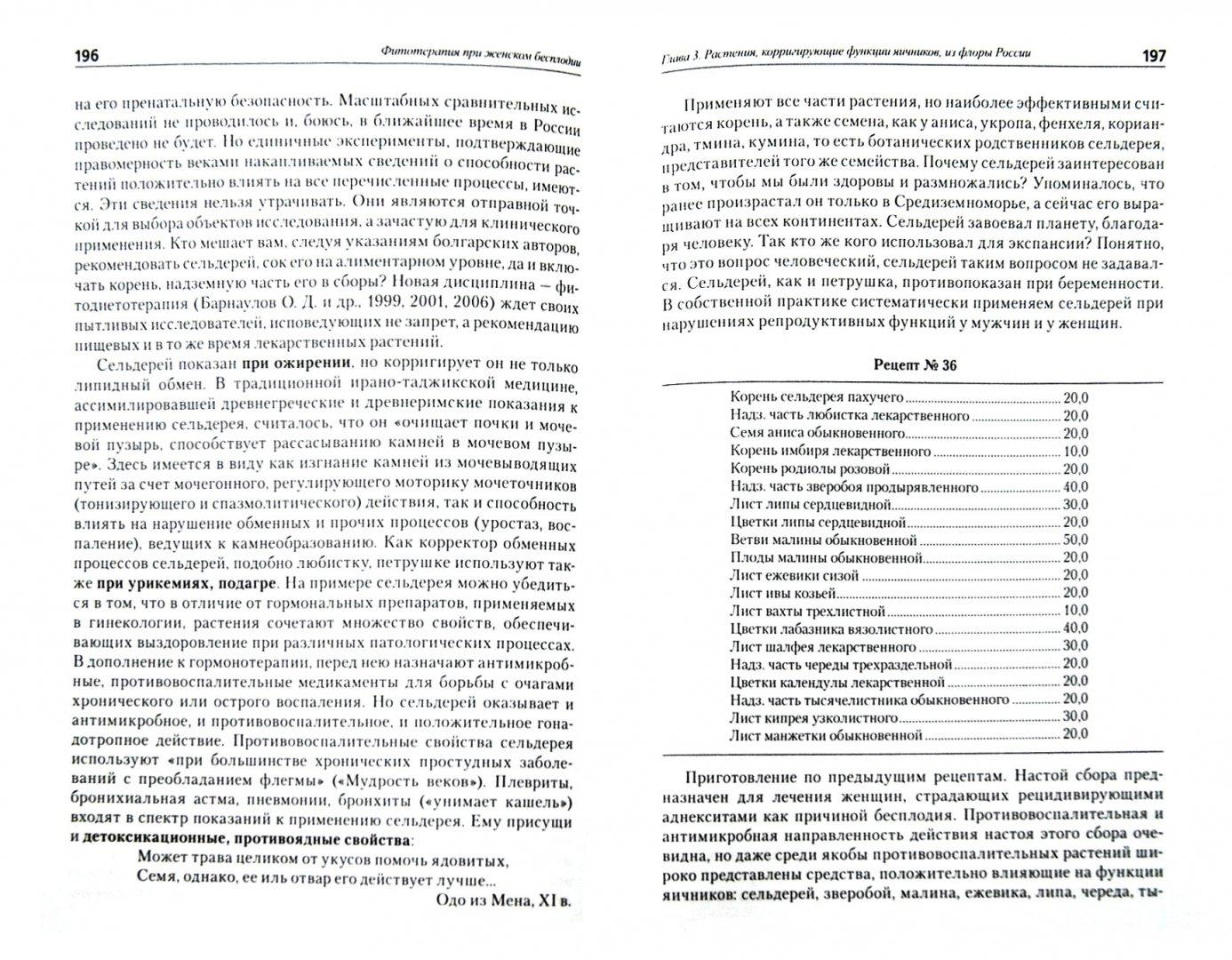 Иллюстрация 1 из 14 для Фитотерапия при женском бесплодии - Олег Барнаулов | Лабиринт - книги. Источник: Лабиринт