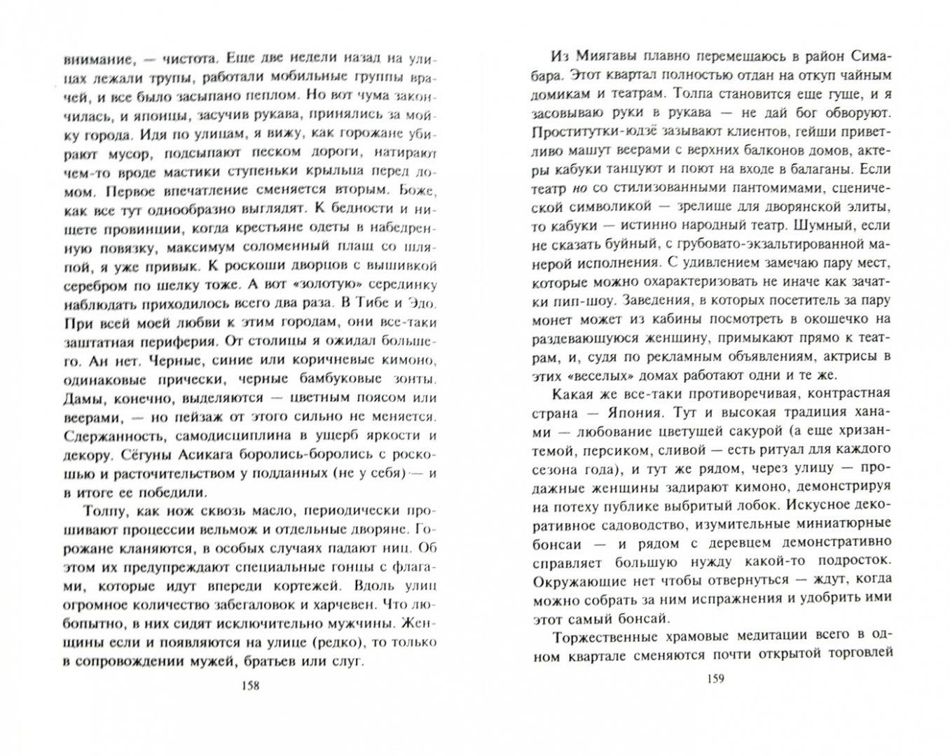 Иллюстрация 1 из 30 для Микадо. Император из будущего - Алексей Вязовский | Лабиринт - книги. Источник: Лабиринт