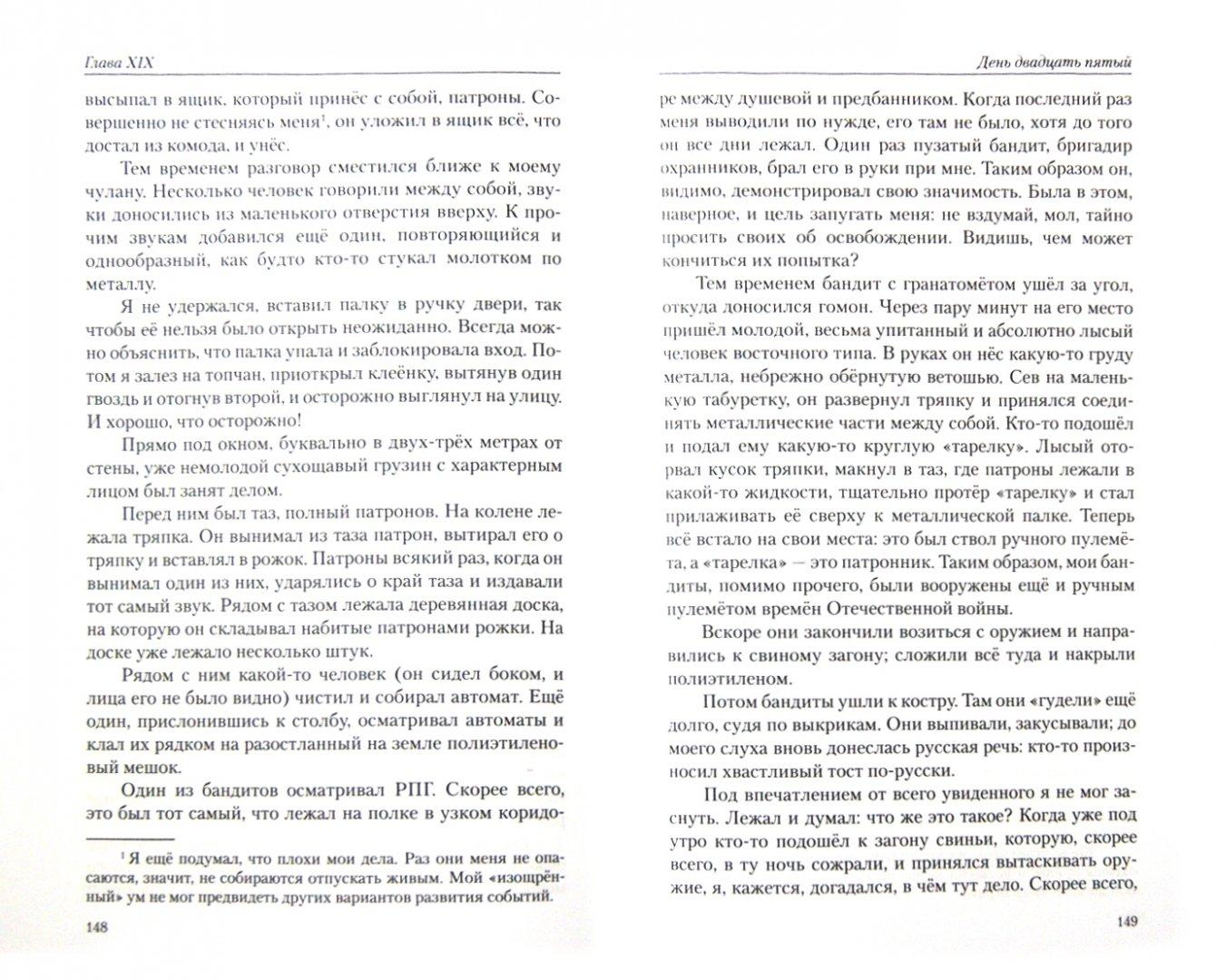 Иллюстрация 1 из 8 для 45 дней в плену - Марк Поднос   Лабиринт - книги. Источник: Лабиринт