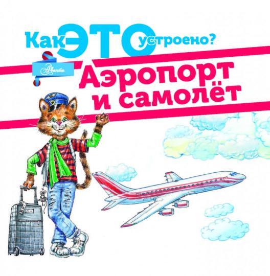 Купить билет на самолет аст технологии билеты на самолет из минска в симферополь