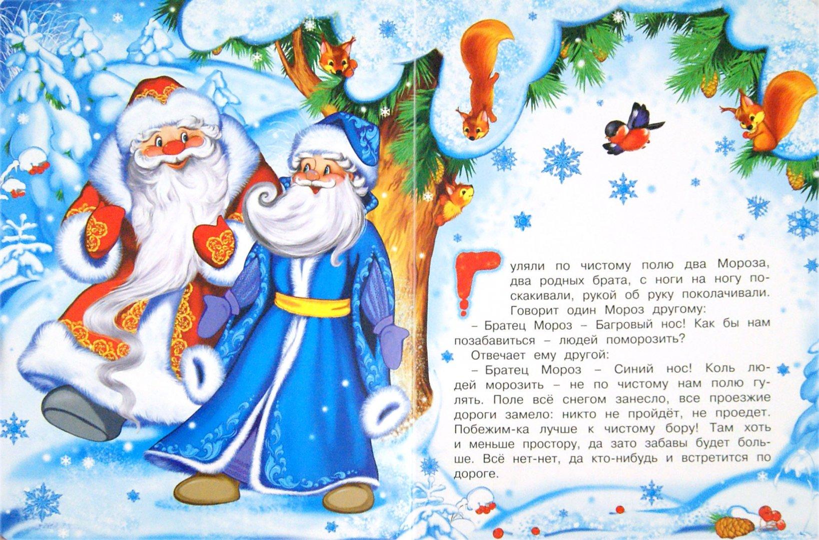 Русская сказка два мороза картинках