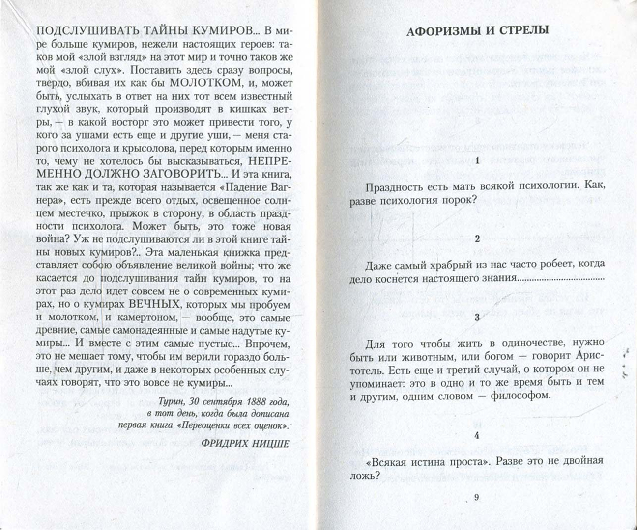 Иллюстрация 1 из 5 для Падение кумиров : Сборник - Фридрих Ницше | Лабиринт - книги. Источник: Лабиринт