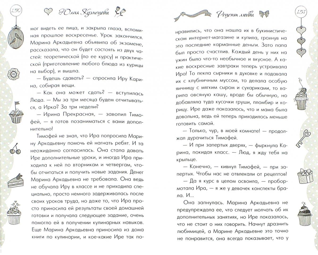 Иллюстрация 1 из 15 для Рецепт любви - Юлия Кузнецова   Лабиринт - книги. Источник: Лабиринт
