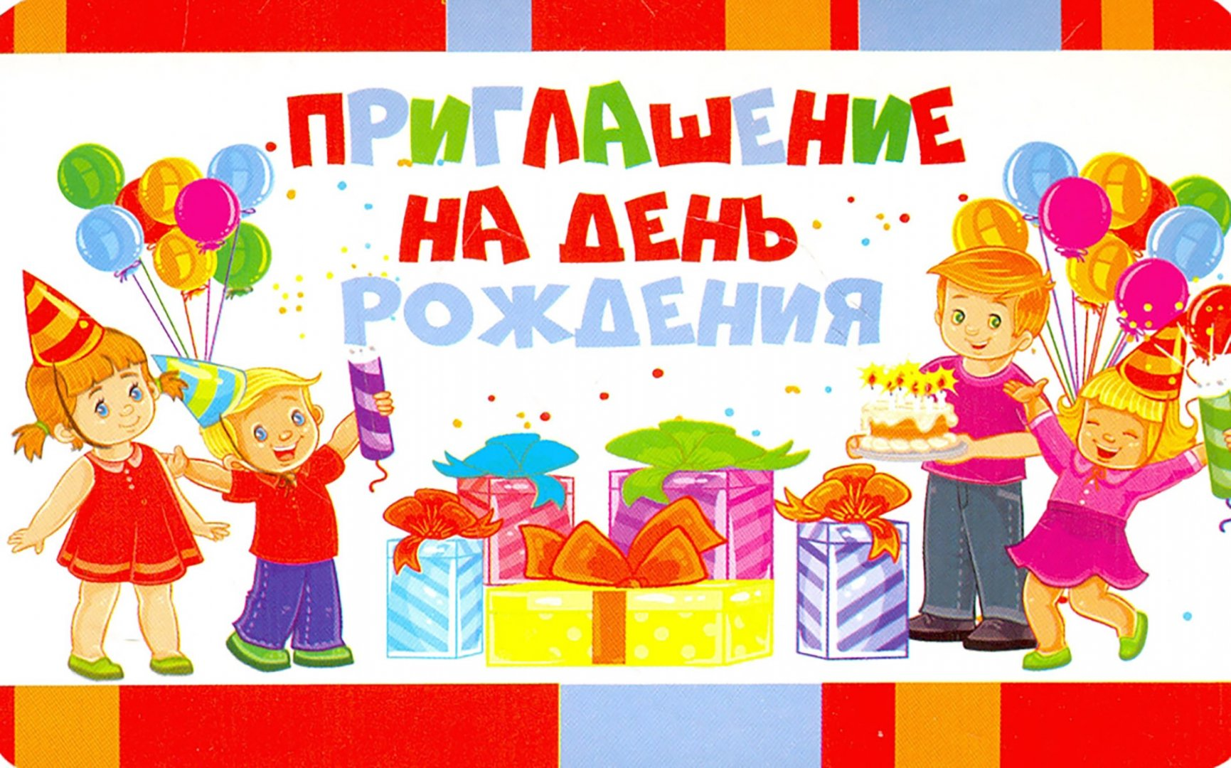 Пригласительная открытка на день рождения картинки