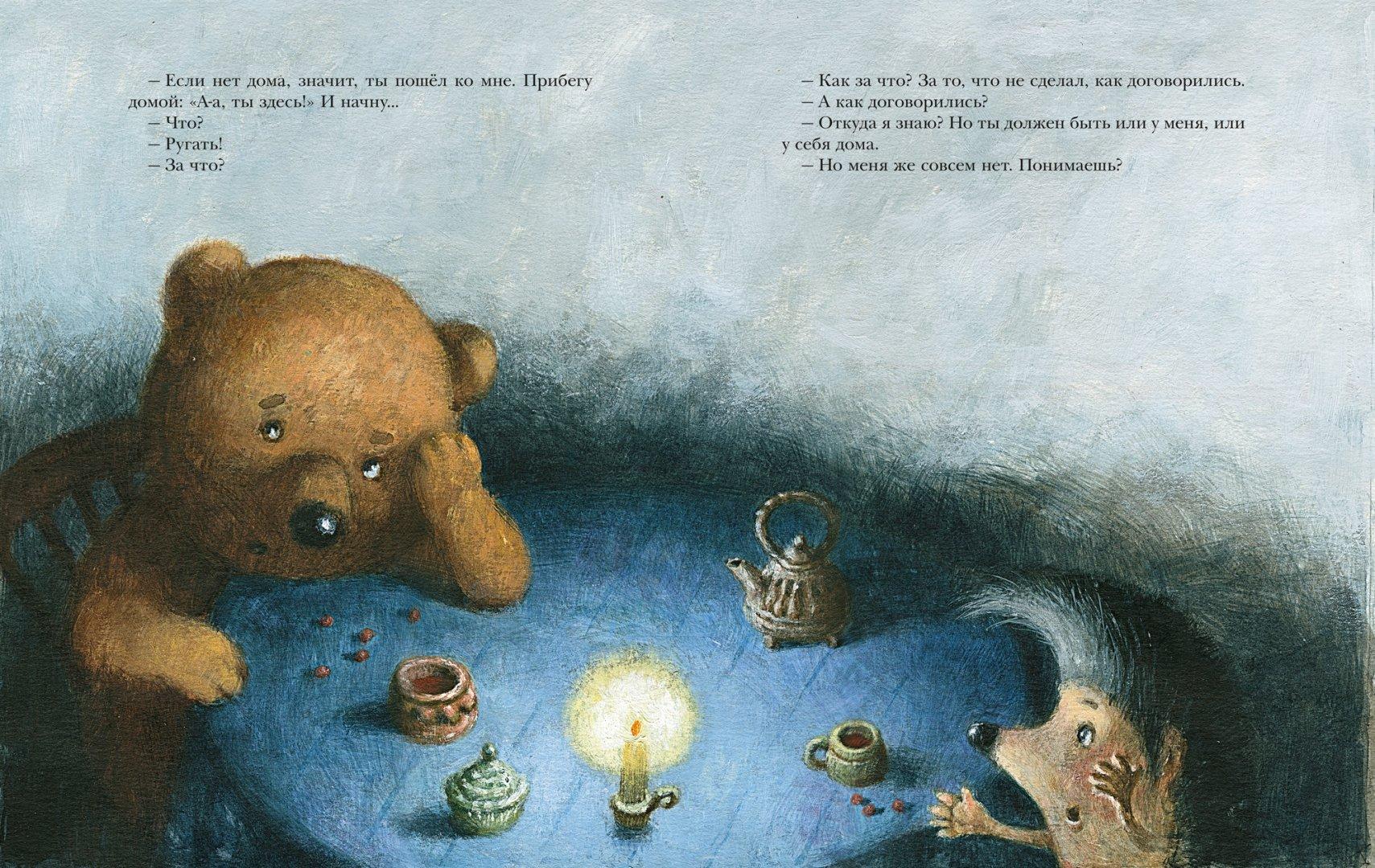 Иллюстрация 1 из 51 для Ёжик в тумане - Сергей Козлов   Лабиринт - книги. Источник: Лабиринт