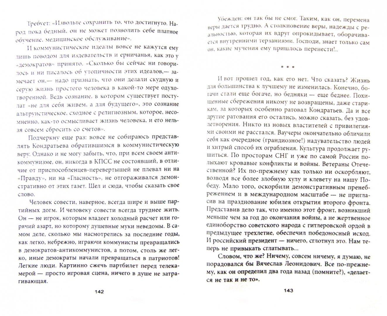 Иллюстрация 1 из 14 для Политические убийства. Жертвы и заказчики - Виктор Кожемяко | Лабиринт - книги. Источник: Лабиринт