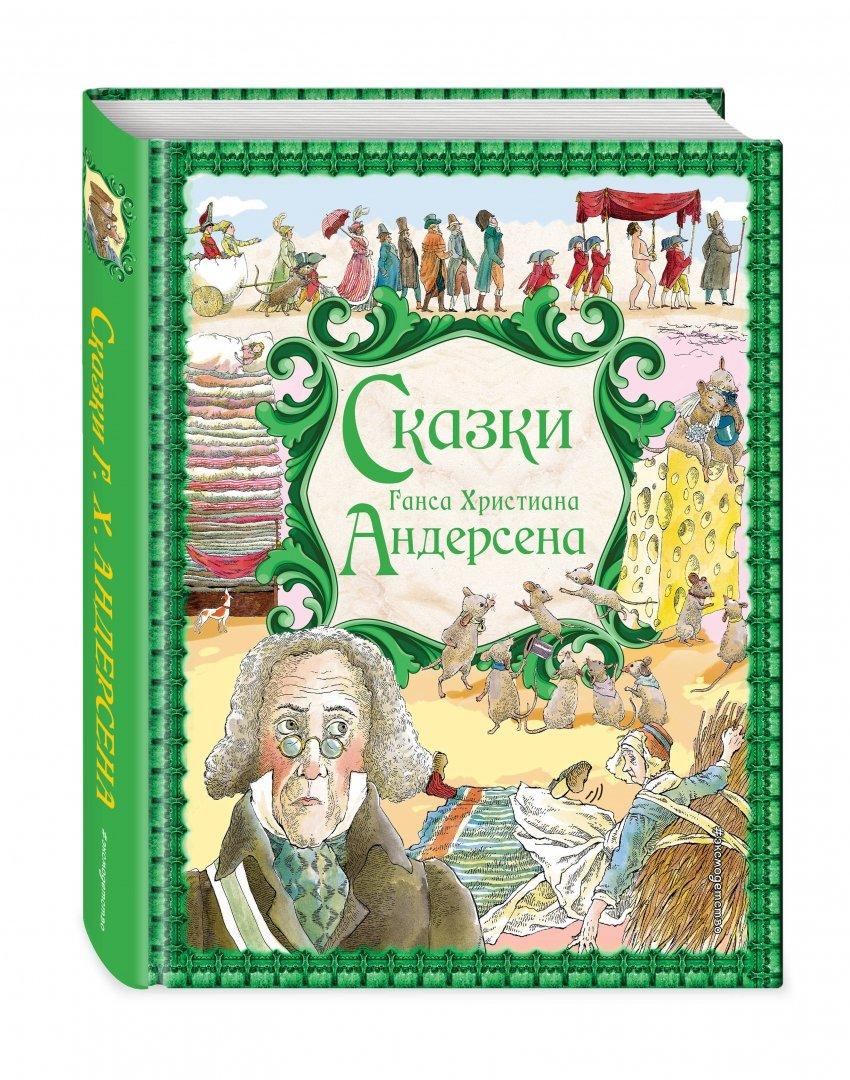 Иллюстрация 1 из 39 для Сказки Ганса Христиана Андерсена. Золотые сказки - Ганс Андерсен   Лабиринт - книги. Источник: Лабиринт