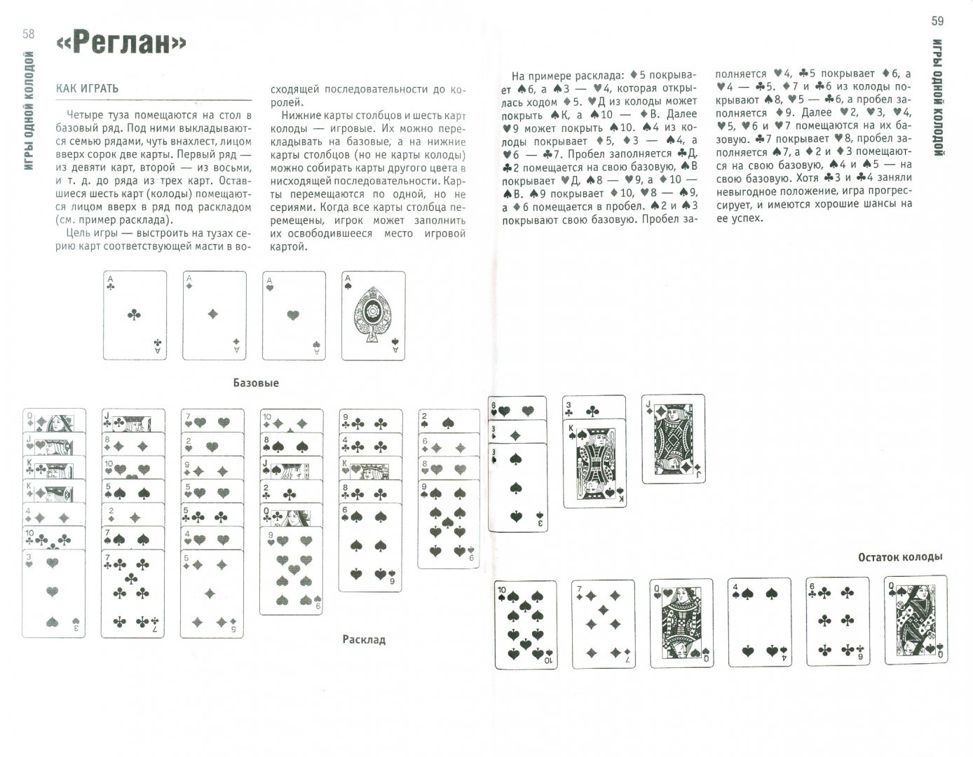 пасьянсы карточные игры