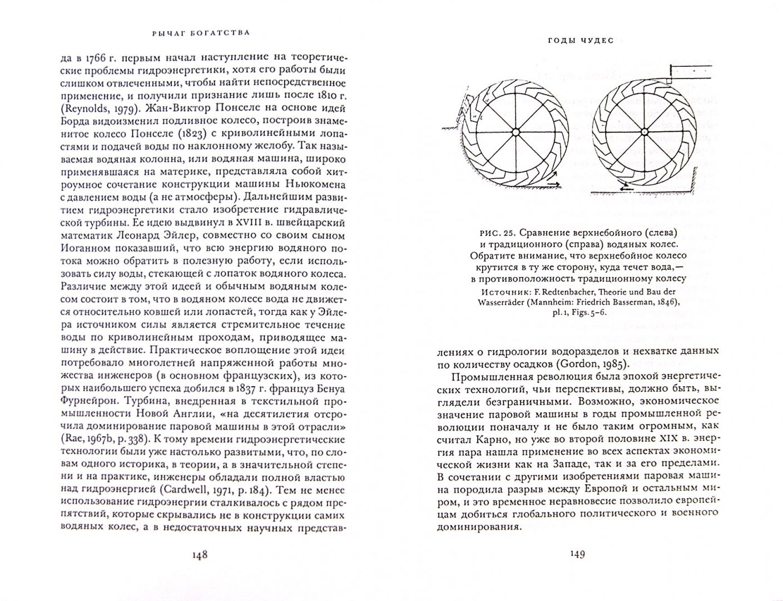 Иллюстрация 1 из 5 для Рычаг богатства. Технологическая креативность и экономический прогресс - Джоэль Мокир | Лабиринт - книги. Источник: Лабиринт