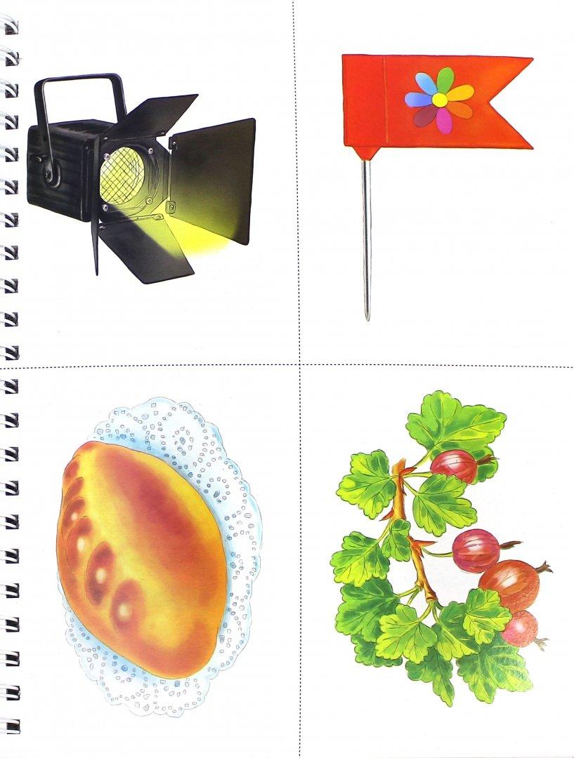 место картотека логопедических картинок сделайте