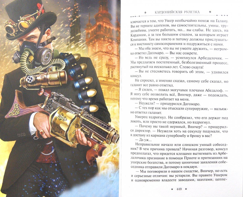 Иллюстрация 1 из 10 для Кардонийская рулетка - Вадим Панов | Лабиринт - книги. Источник: Лабиринт