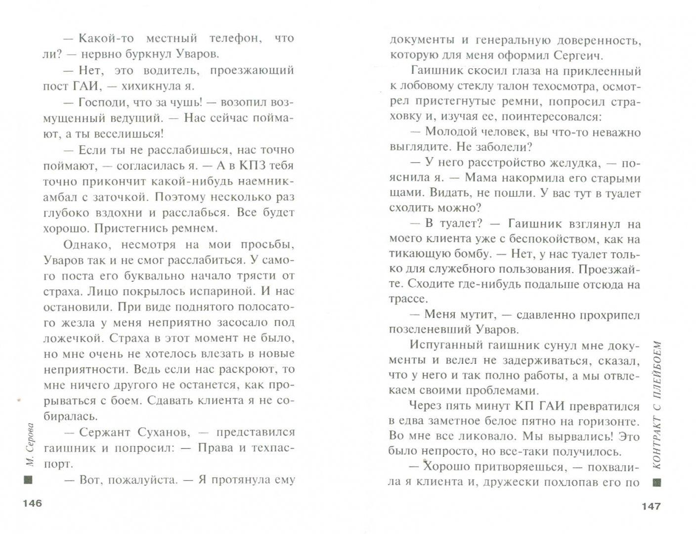 Иллюстрация 1 из 2 для Контракт с плейбоем - Марина Серова | Лабиринт - книги. Источник: Лабиринт
