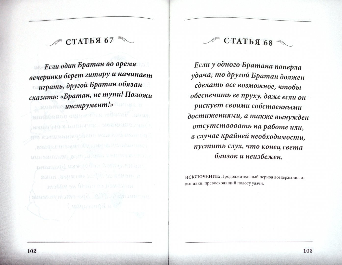 Иллюстрация 1 из 26 для Кодекс Братана - Барни Стинсон | Лабиринт - книги. Источник: Лабиринт