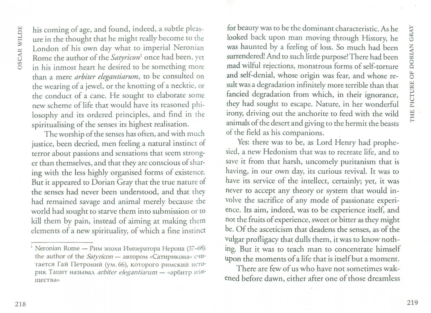 Иллюстрация 1 из 33 для The Picture of Dorian Gray - Oscar Wilde | Лабиринт - книги. Источник: Лабиринт