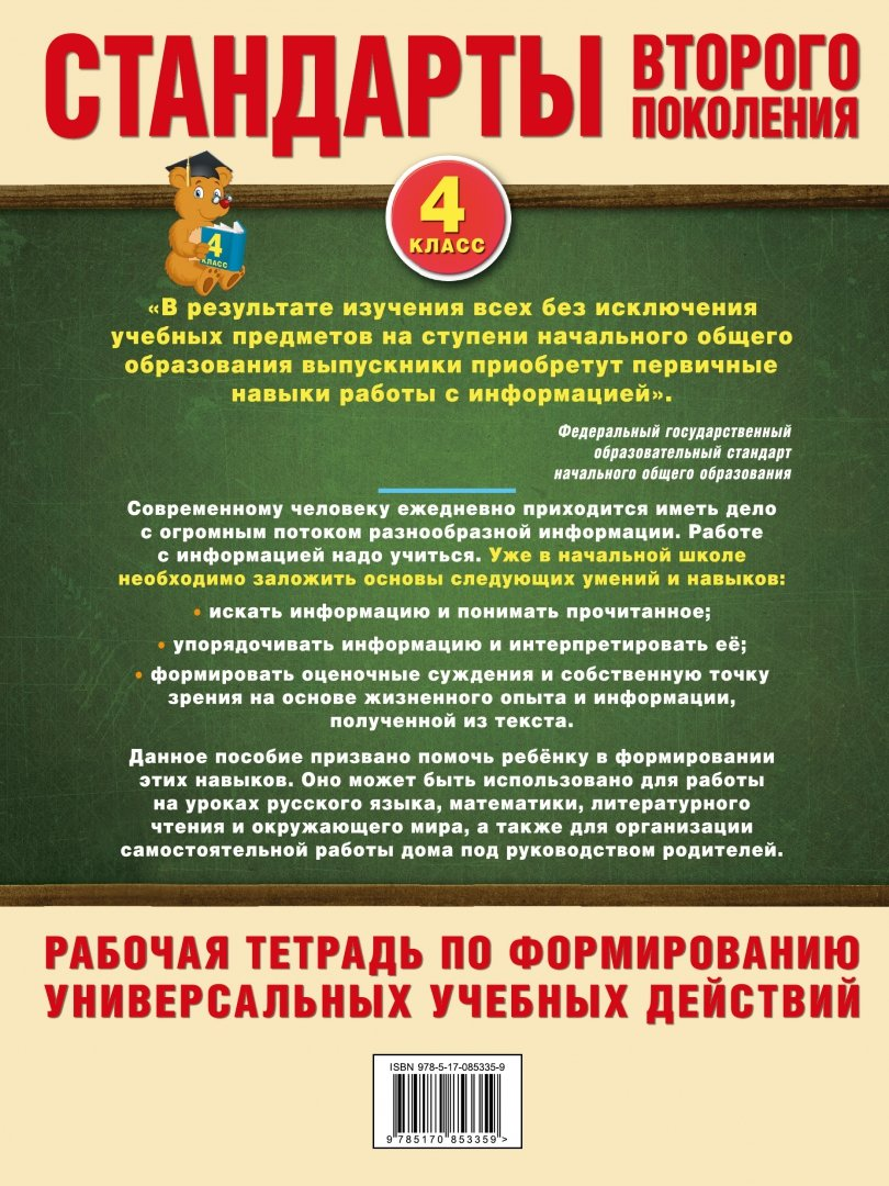 Иллюстрация 1 из 2 для Работа с текстом и информацией. 4 класс. ФГОС - Каменкова, Полякова   Лабиринт - книги. Источник: Лабиринт