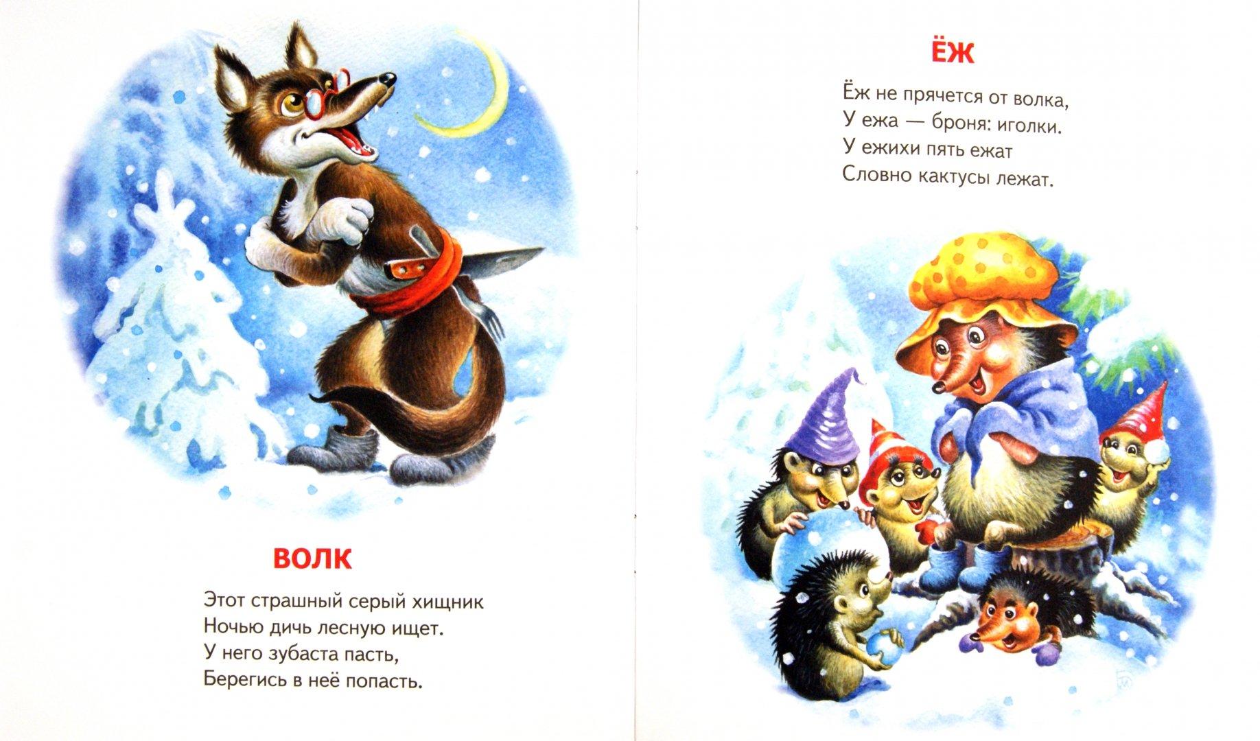 Иллюстрация 1 из 11 для Зимние забавы - С. Родин | Лабиринт - книги. Источник: Лабиринт