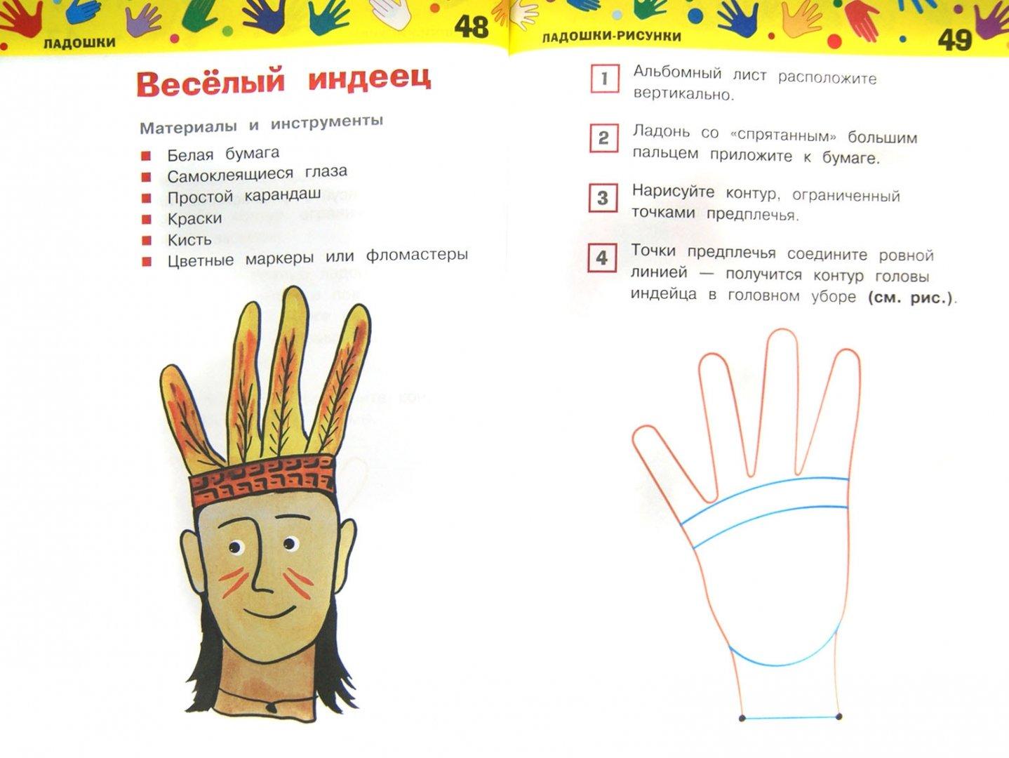 Иллюстрация 1 из 24 для Разноцветные ладошки - Екатерина Немешаева   Лабиринт - книги. Источник: Лабиринт