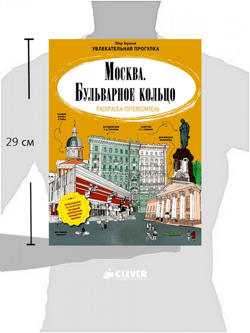 иллюстрация 1 из 25 для москва бульварное кольцо раскраска