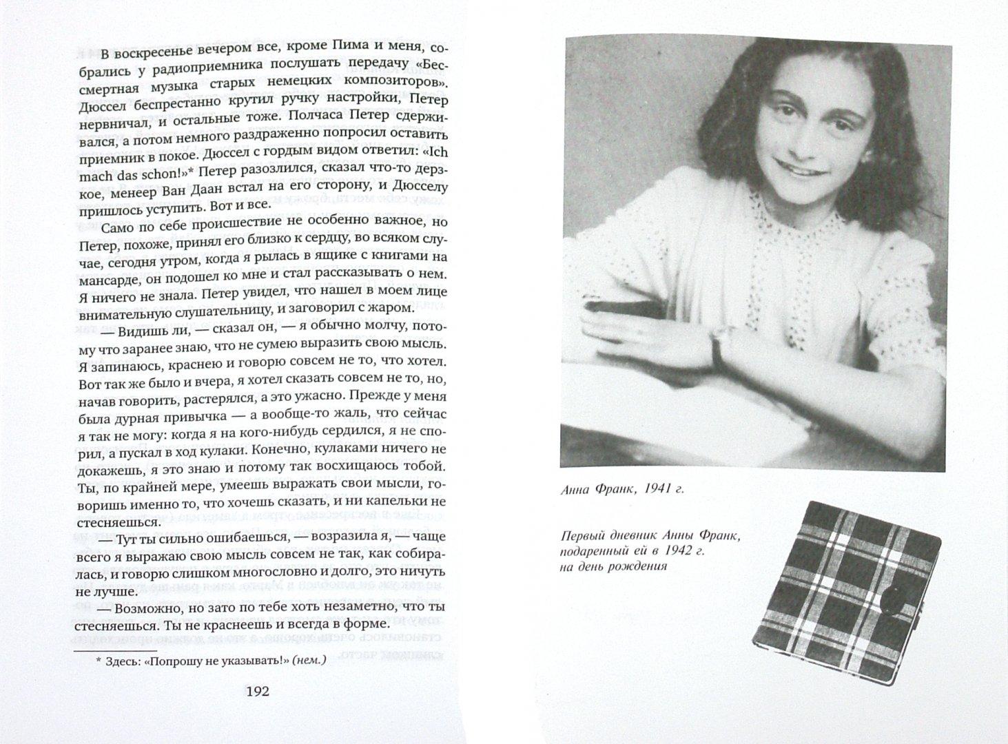 Иллюстрация 1 из 10 для Убежище. Дневник в письмах - Анна Франк | Лабиринт - книги. Источник: Лабиринт