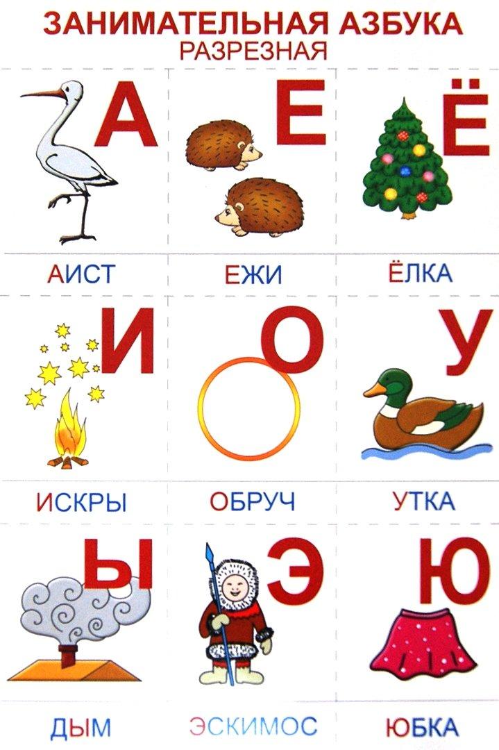 дидактические картинки по алфавиту надо этой