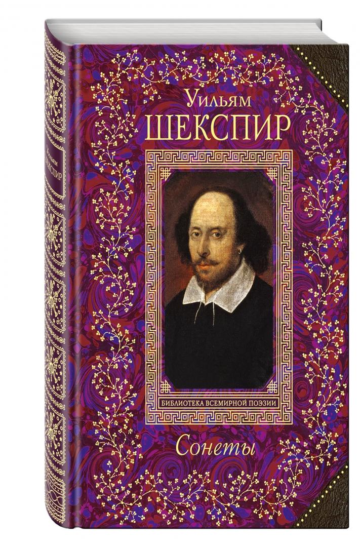 Иллюстрация 1 из 49 для Сонеты - Уильям Шекспир | Лабиринт - книги. Источник: Лабиринт