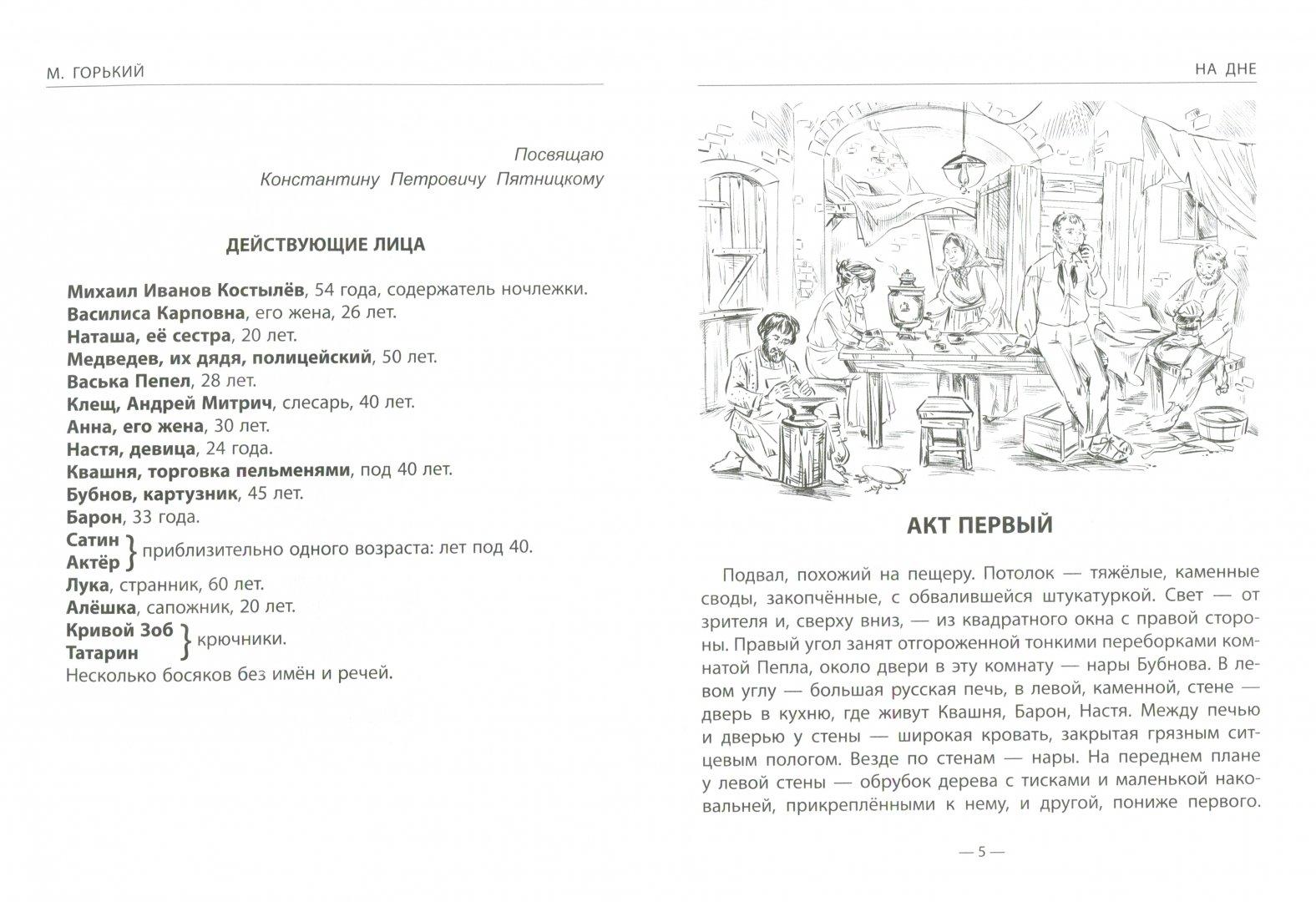 Иллюстрация 1 из 12 для На дне - Максим Горький   Лабиринт - книги. Источник: Лабиринт